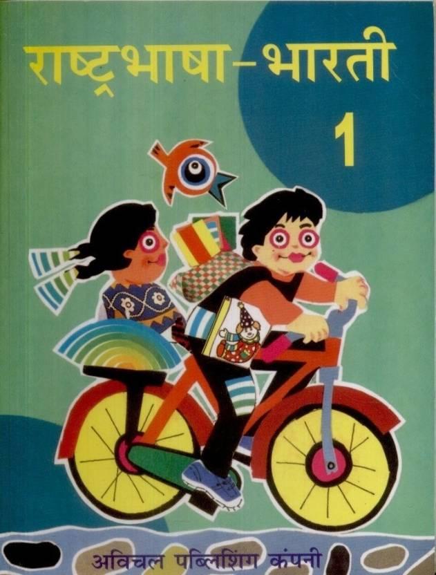 Rashtrabhasha Bharti- 1