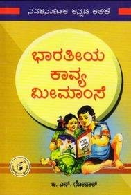 Bhaarateeya Kaavya Meemaamse
