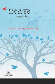Deepika - Bhavageethegalu