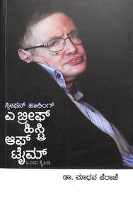 Buy Stephen Hawking A Brief History Of Time Kaipidi Book
