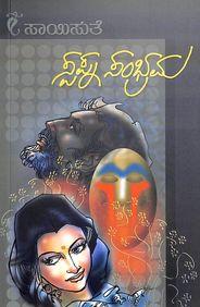 Swapna Sambhrama