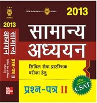 Samanya Adhyayan Paper II 2013