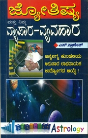 Jyothishyada Prakara Vyapara, Vyavahara