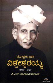 Mokshagundum Vishvesvaraya