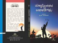 Mahabharatada Upakathegalu