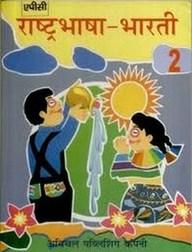 Rashtrabhasha Bharti- 2