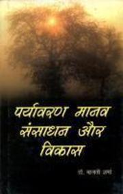 Paryavaran Manav Sansadhan Aur Vikas