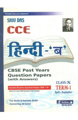 Hindi B Class 10 Term 1 Past Years Question Papers With Answers Apr-Sep Exmas : Cce Cbse