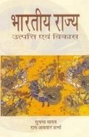 Bhartiya Rajya; Utpatti Evam Vikas
