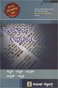 Ibh English Kannada Dictionary