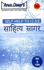 Self Help To Sahitya Sagar For 9 & 10 Class : Icse