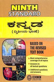 Kannada Dwitheeya Bhashe  Class 9