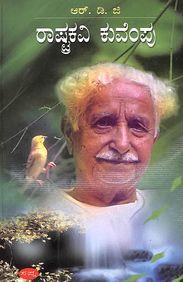 Buy Rashtrakavi Kuvempu Book Rdg 8128002198
