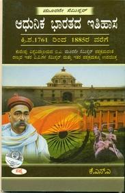 Adhunika Bharatada Ithihasa 1761 To 1885 Ba 3rd Sem Ku