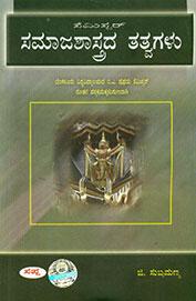 Samajashastrada Tatvagalu For 1st Sem Ba Bu