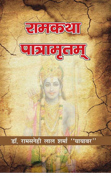 Ram Katha Mandakini