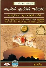 Pracheena Bharatada Ithihasa Arambadinda 1200 Ad Varege 1st Sem Ku
