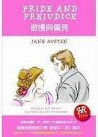 Pride and Prejudice (Chinese Edition)