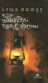 Kannada Sahityavemba Swatantrya Horata