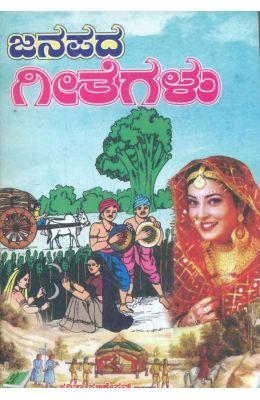 Janapada Geethegalu