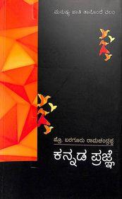 Kannada Prajne