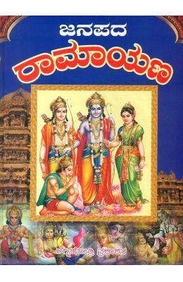 Janapada Ramayana
