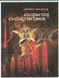 Maryaadastha Manushyaraagona