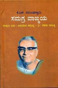 Ks Narasimhaswamy Samagra Vangmaya Samputa - 5 : Anuvada Sahitya - 2