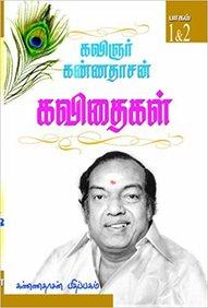 Kannadhasan Kavithaigal Part 1 & 2