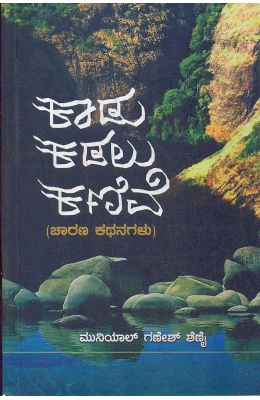 Kadu - Kadalu - Kanive