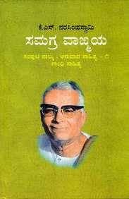 Ks Narasimhaswamy Samagra Vangmaya Samputa - 4 : Anuvada Sahitya - 1