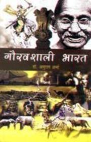Gauravshali Bharat
