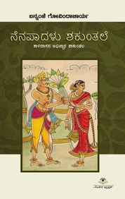 Nenapadalu Shakunthale : Kalidasa Abhijnana Shakunthala