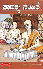 Chanakya Samhite