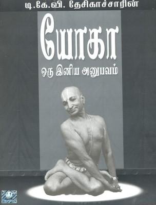 Buy tamil health fitness, yoga books online, 2016 discounts