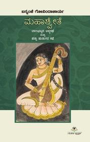 Mahashwete : Banabhattana Atmakathe Mathu Hathu Hudugara Kathe