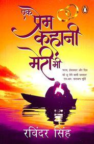 Ek Prem Kahani Meri Bhi