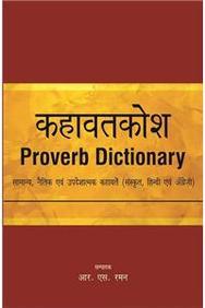 Kahavat Kosh : Proverb Dictionary