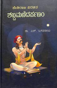 Keshiraja Virachita Sabdamanidarpanam