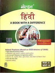 Hindi 10 B Sample Paper : Cce Cbse