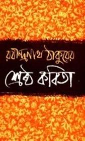 Shreshtha Kabita