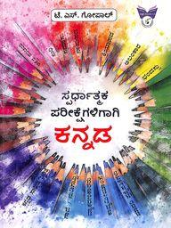Spardhaatmaka Pareekshegaligaagi Kannada