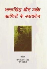 Bhagat Singh Aur Unke Sathiyon Ke Dastavez