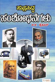 Suprasiddha Samshodhanegalu