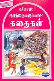 Vikas Stories For Children Pink Book : Tamil : F2501