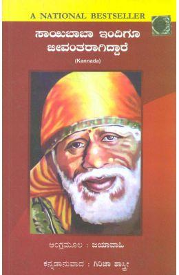 Saibaba Indigu Jeevantharagiddare