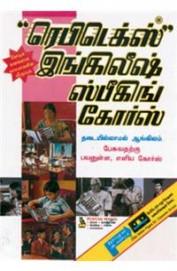 Rapidex Tamil-English Speaking Course Code-1209s