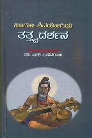 Nijaguna Shivayogiya Tattvadarshana Samputa - 1