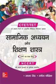 Ctet Tet : Samajik Adhyayan Aur Shikshan Shastra