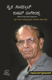 Swara Samrat Rajan Nagendra - Ebook